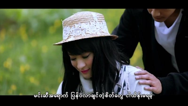 မ်ိဳးႀကီး - မင္းရွိတဲ့ၿမိဳ႕ (Myo Gyi - Min Shi Tae Myoh) (Official Music Video)_HD.mp4