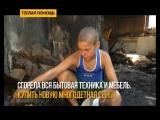 Мать-одиночка, которая лишилась дома на пожаре, просит о помощи