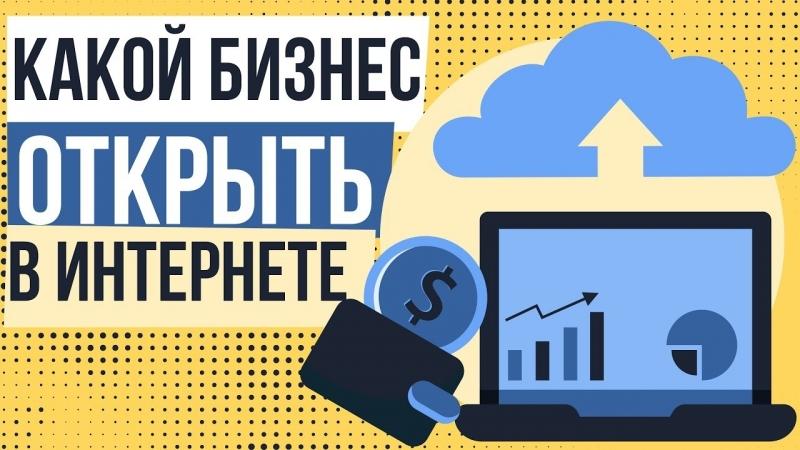 Какой бизнес открыть в интернете. Как заняться бизнесом в интернете. Проверенный бизнес в интернете | Евгений Гришечкин