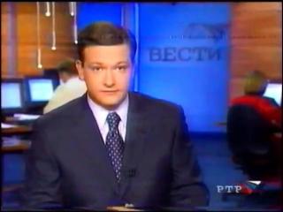 Вести (РТР,27.07.2002) Фрагмент