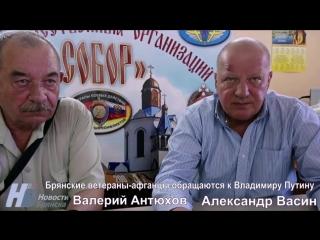 Обращение афганцев к Президенту Путину В.В.