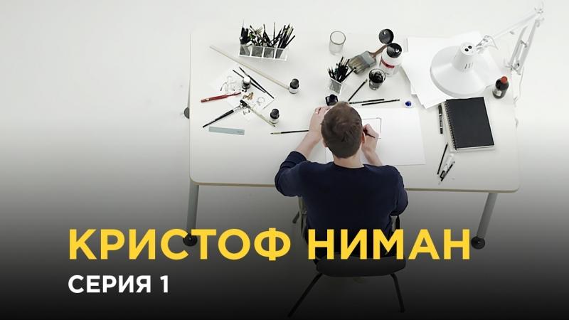 Абстракция ●1● Искусство дизайна (2017) Кристоф Ниман, Иллюстратор