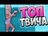 [Twitch WTF] Топ Клипы с Twitch | Карина Танцует! ? | Ударилась об Микрофон | Рэпанулся | Лучшие Моменты Твича
