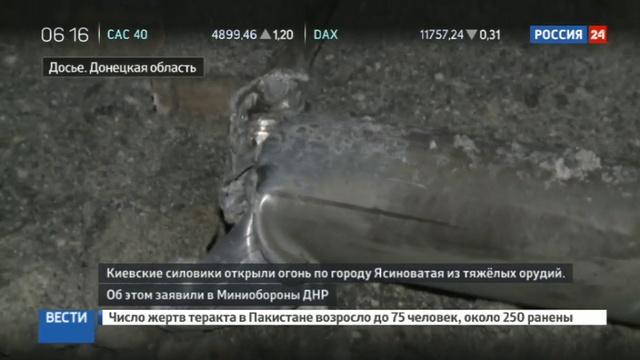 Новости на Россия 24 Киевские силовики обстреляли город Ясиноватая из тяжелых орудий