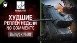 Худшие Реплеи Недели - No Comments №98 - от ADBokaT57 [World of Tanks]