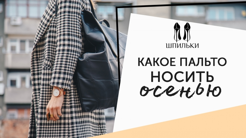 ТРЕНДЫ модные пальто этой осени Шпильки Женский журнал