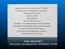 РИА Маркет СТС 21 мая