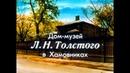Диафильм Дом музей Л.Н.Толстого в Хамовниках