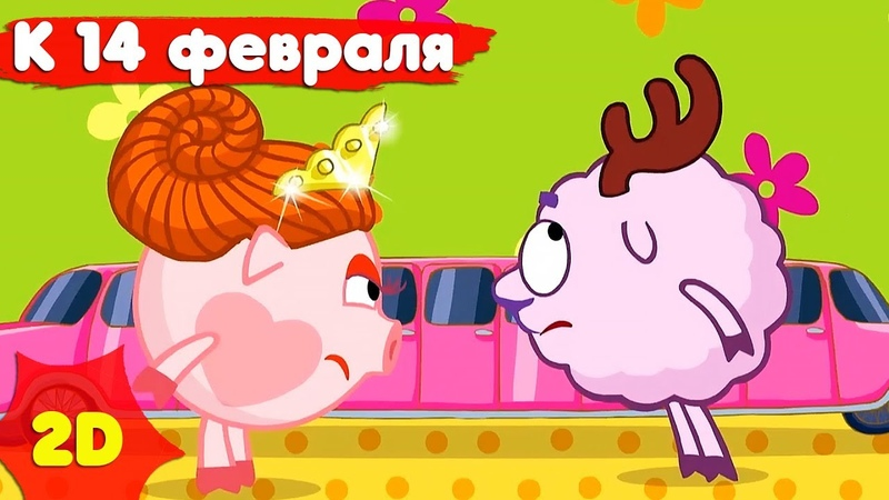 Смешарики 2D Сборник лучших серий к 14 февраля 💖 Мультфильмы для детей