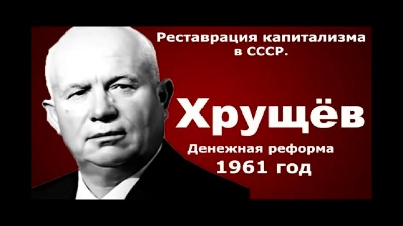 Предательство Хрущева