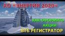 АО ЭНЕРГИЯ 2020. Как оформить АКЦИИ. ВТБ Регистратор