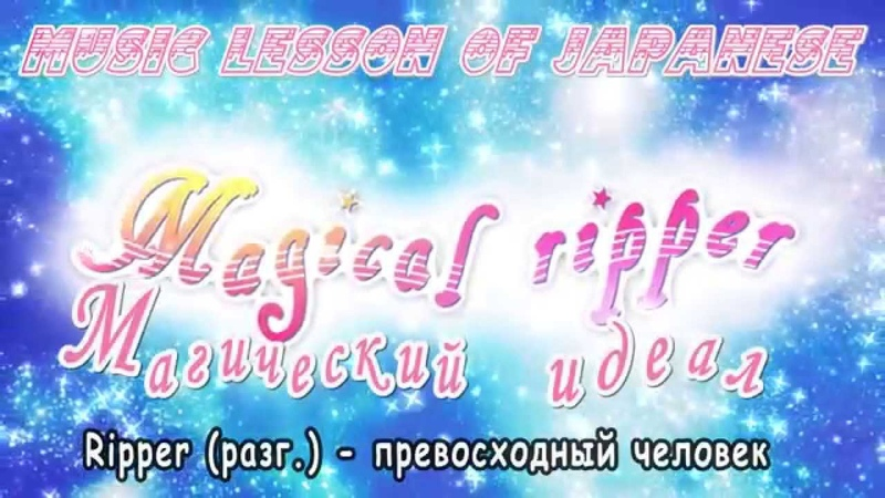 [Муз Ур Яп Яз] emon feat. Hatsune Miku Magical Ripper 7th Anniversery (RUS ENG JAP sub by TOTODILE)