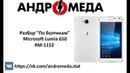 Разбор По болтикам Microsoft Lumia 650 RM-1152