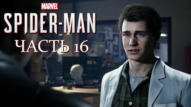 Marvel's Spider Man - ДОКТОР РАЗБУШЕВАЛСЯ / ПАРКЕР НА ПАНИКЕ*