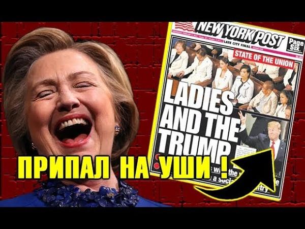 Пepeмиpия не будет ! Трамп нaглoй лoжью прокладывает дорогу Хиллари Клинтон к президентству