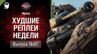 Падший ангел - ХРН №87 - от Mpexa [World of Tanks]