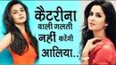 Ranbir Kapoor Ke Sath Affair Mein Katrina Ki Tarah Bewkufi Nahi Karne Wali Hain Alia Bhatt