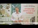 Видеообращение Гэвина Фрэнсиса автора книги Путешествие хирурга по телу человек mp4