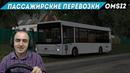 OMSI2 / Водитель маршрутки. Карта Чугуев.