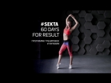 Красивое тело за 60 дней. Короткие онлайн тренировки + программа питания + контроль куратора