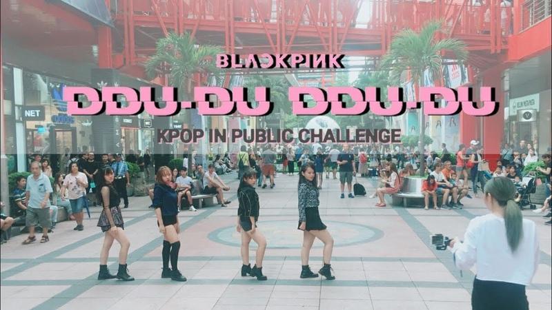 [KPOP IN PUBLIC CHALLENGE] BLACKPINK(블랙핑크) - DDU-DU DDU-DU (뚜두뚜두) Dance Cover by The One From Taiwan