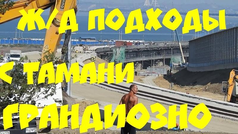 Крымский(15.07.2018)мост! Ж/Д подходы с Тамани! Станция,развязки,тоннели! Укладка рельс! Грандиозно!