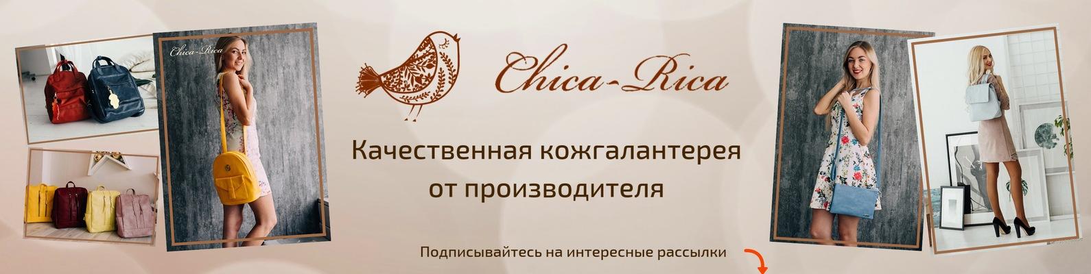 e956bcfe5b36 Сумки и аксессуары от Chica Rica   ВКонтакте