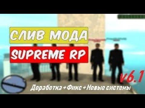 НОВЫЙ СЛИВ МОДА SUPREME RP | НОВЫЕ СИСТЕМЫ И ФИКС !