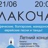 """Лакоча в кафе """"Стакан"""" 21/06"""