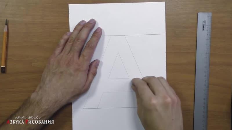 Азбука Рисования Простой 3д рисунок за 20 минут Нарисовать сможет каждый