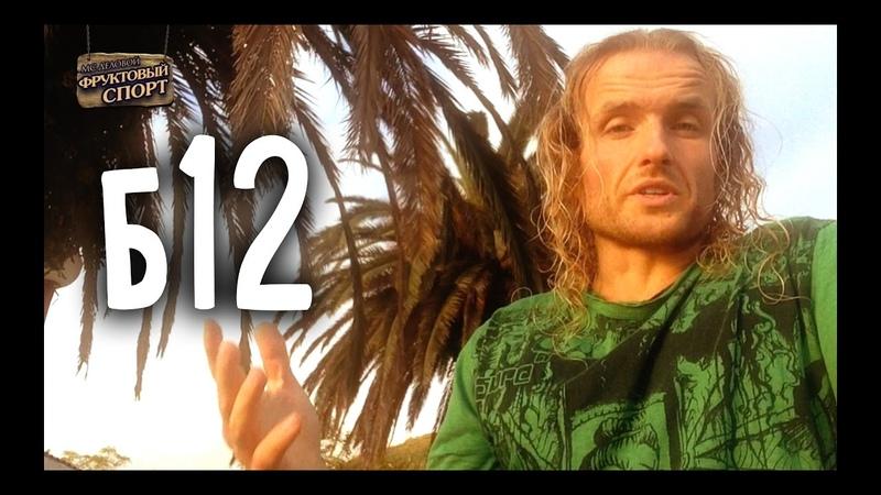 Витамин Б12 • Конец истерике! • ФРУКТОВЫЙ СПОРТ • 110