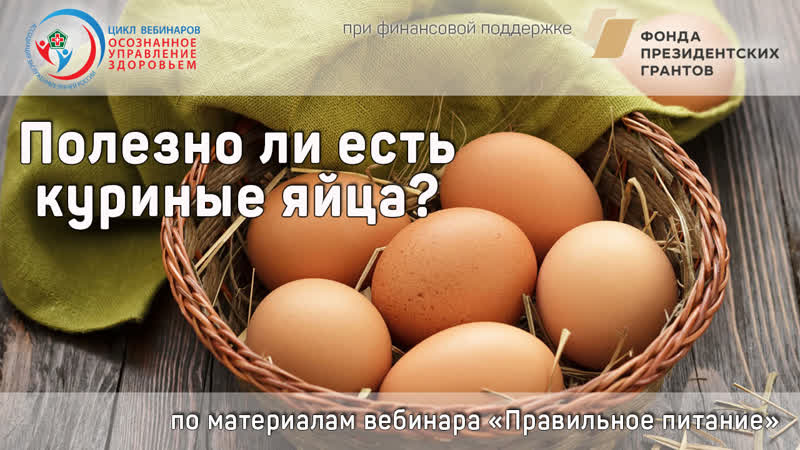 Полезно ли есть куриные яйца?