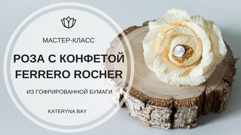 Мастер-класс I Роза с конфетой I Букеты из конфет I Ferrero Rocher Chocolate Flower Bouquet Tutorial