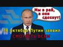 Мы в рай а они просто сдохнут Путин объяснил суть ядерной доктрины СК Альфа Красноярск Алмазная резка бетона сверление б