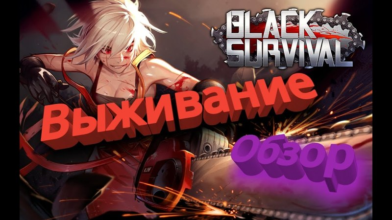 Обзор Black Survival . Игра с элементами выживания ,как в голодных играх.
