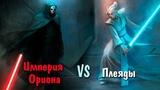 Звёздные Войны Империя Ориона vs Плеяды Плеядеанцы - Боги первых людей Земли Война в Галактике