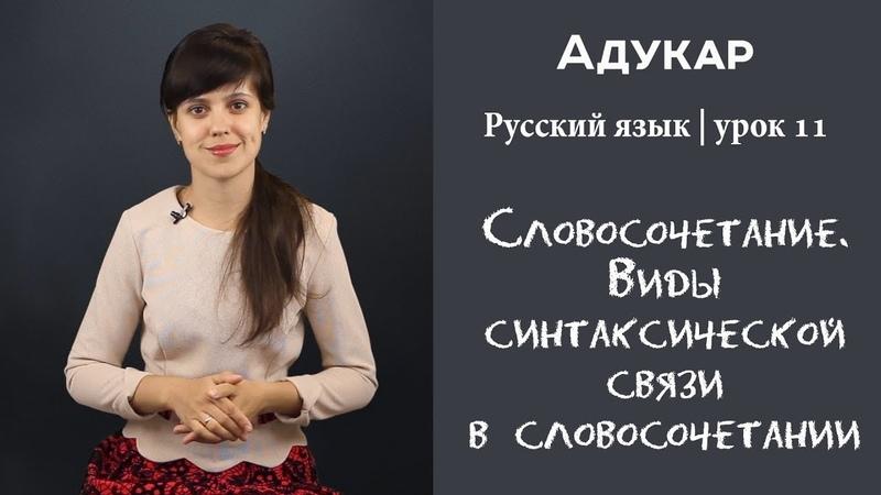 Словосочетание. Виды синтаксической связи в словосочетании| Русский язык