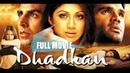 Индийский фильм Биение сердца Dhadkan 2000 Шилпа Шетти Акшай Кумар Сунил Шетти