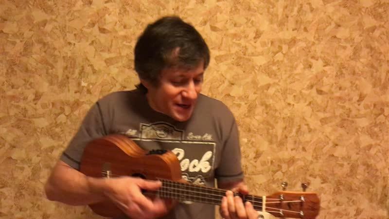 MiZZIE - Мы расходимся по домам (Машина Времени ukulele cover)