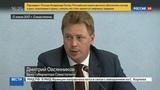 Новости на Россия 24 К генплану Севастополя поступило девять тысяч замечаний