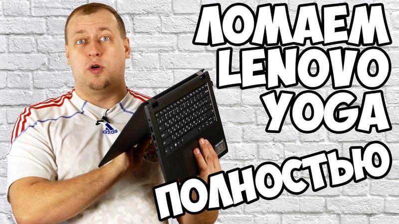 Lenovo Yoga 530 - ноутбук-трансформер за 70 т.р.