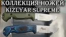 Обзор ВСЕГО модельного ряда ножей Kizlyar Supreme