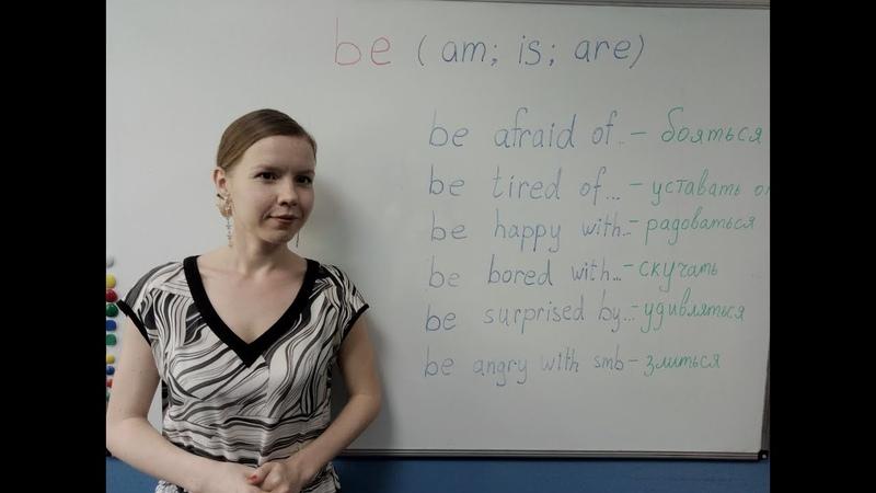 Глагол to be Полезные выражения с глаголом to be