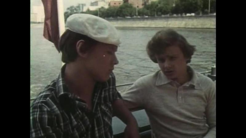 Каникулы Кроша 1980 г х ф СССР 3 я серия