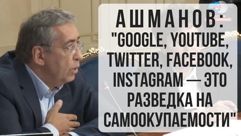 Игорь Ашманов в Совете Федерации России. 13 сентября 2018