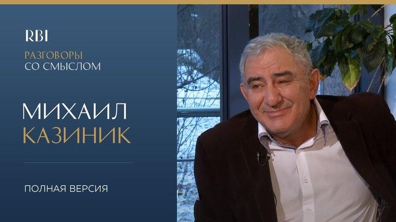 RBI | «Разговор со смыслом» | Михаил Казиник (полная версия)