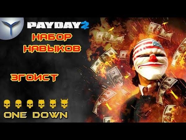 Payday 2. Набор навыков. Додж, уклонение. Эгоист.One Down. Соло