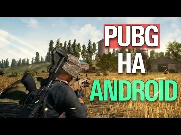 🔥PUBG MOBILE DOWLOAD ANDROID🎮