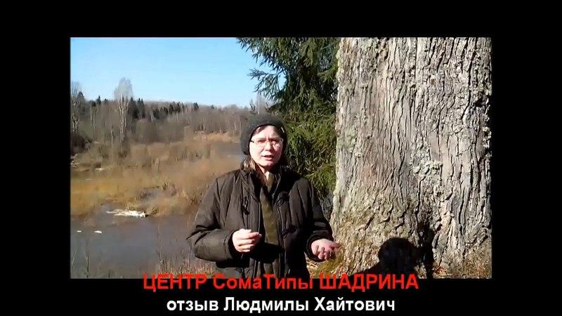 Отзыв Людмилы Хайтович о тренинге Профессия СомаТиполог