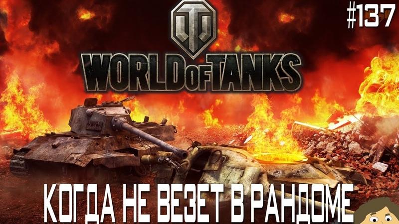 WORLD OF TANKS - №137. КОГДА НЕ ВЕЗЕТ В РАНДОМЕ